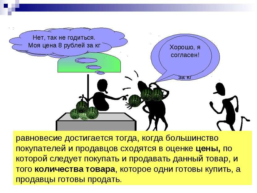 Покупайте арбузы, не дорого отдам! Всего по 10 рублей за кг Дороговато. Хорош...