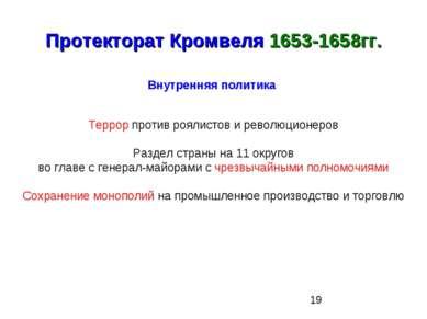 Протекторат Кромвеля 1653-1658гг. Внутренняя политика Террор против роялистов...