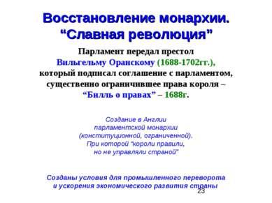 """Восстановление монархии. """"Славная революция"""" Парламент передал престол Вильге..."""