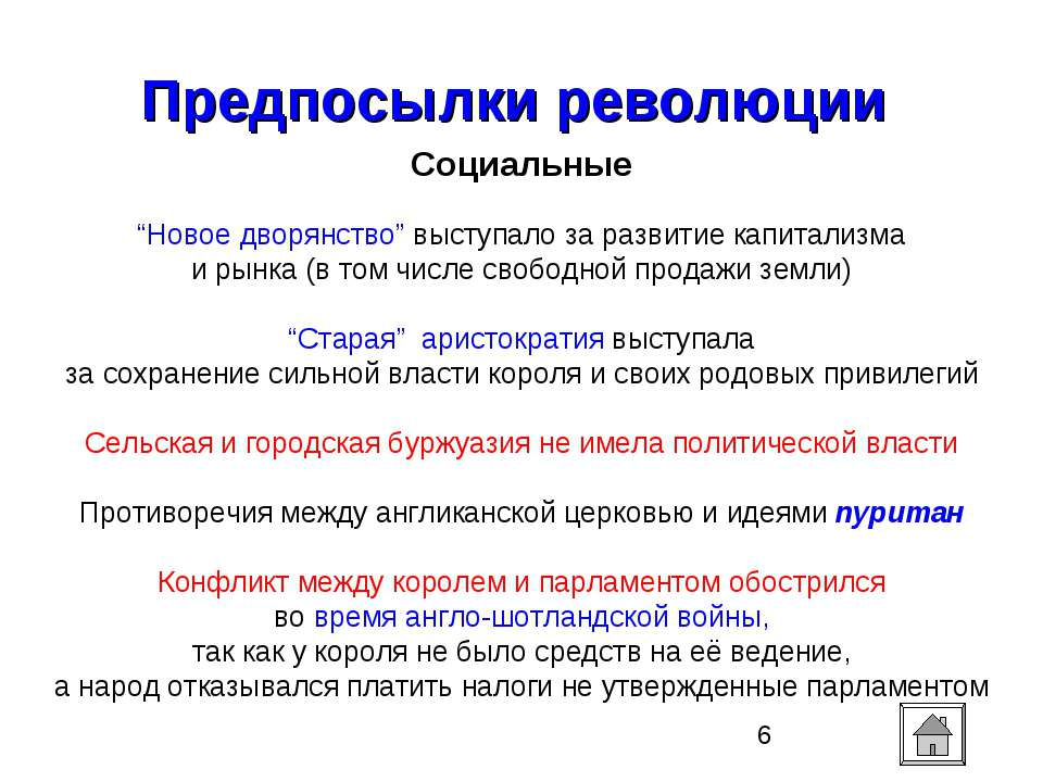 """Предпосылки революции Социальные """"Новое дворянство"""" выступало за развитие кап..."""