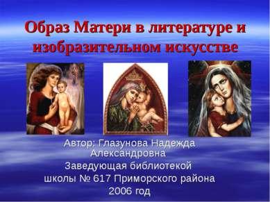 Образ Матери в литературе и изобразительном искусстве Автор: Глазунова Надежд...