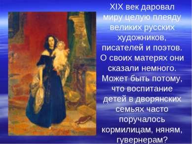 XIX век даровал миру целую плеяду великих русских художников, писателей и поэ...
