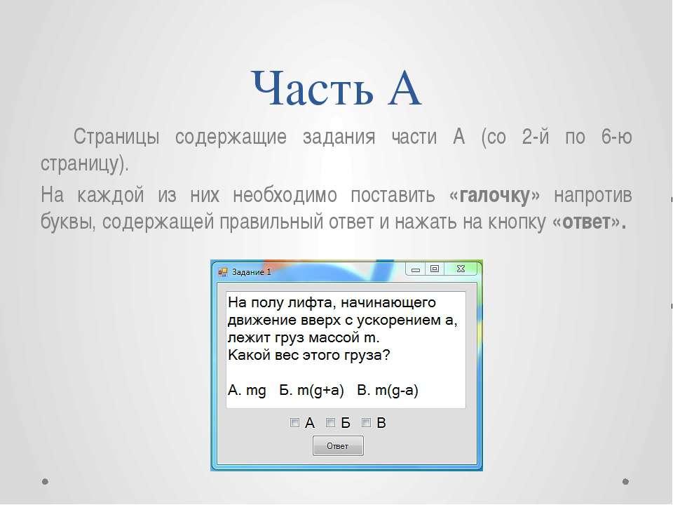 Часть А Страницы содержащие задания части А (со 2-й по 6-ю страницу). На кажд...