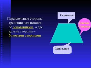 Параллельные стороны трапеции называются её основаниями , а две другие сторон...