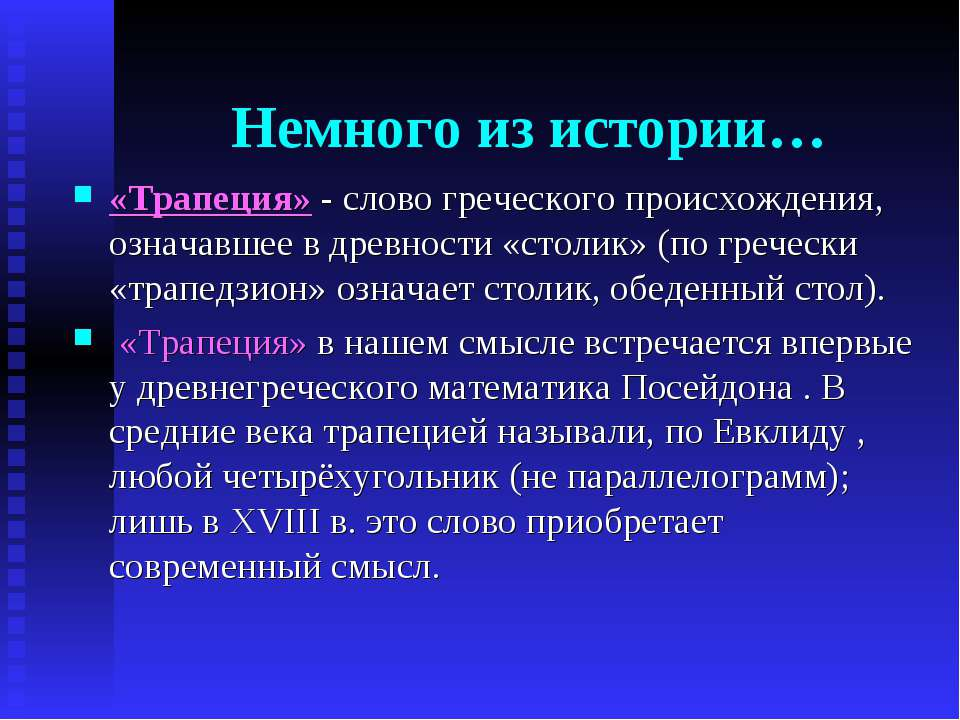 Немного из истории… «Трапеция» - слово греческого происхождения, означавшее в...