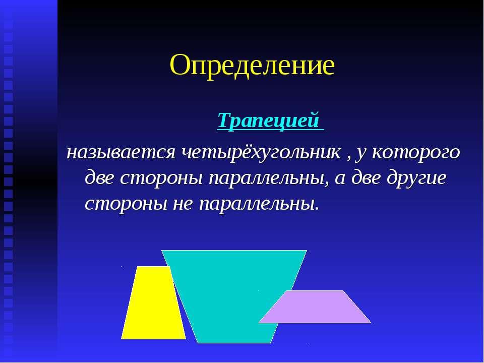 Определение Трапецией называется четырёхугольник , у которого две стороны пар...