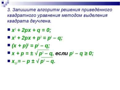 3. Запишите алгоритм решения приведённого квадратного уравнения методом выдел...