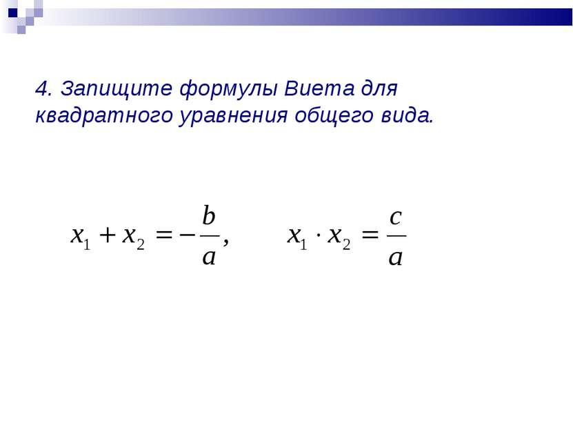 4. Запищите формулы Виета для квадратного уравнения общего вида.