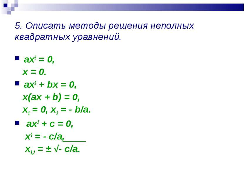 5. Описать методы решения неполных квадратных уравнений. ах2 = 0, х = 0. ах2 ...