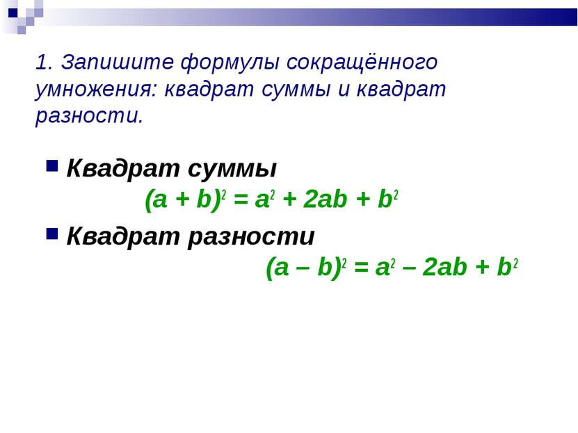 1. Запишите формулы сокращённого умножения: квадрат суммы и квадрат разности....