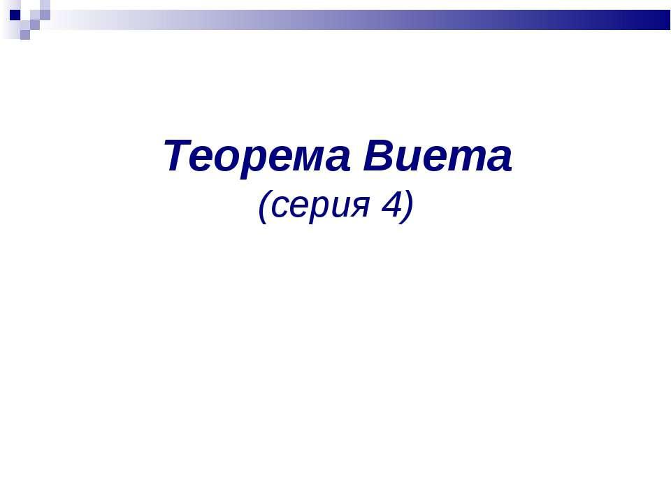 Теорема Виета (серия 4)