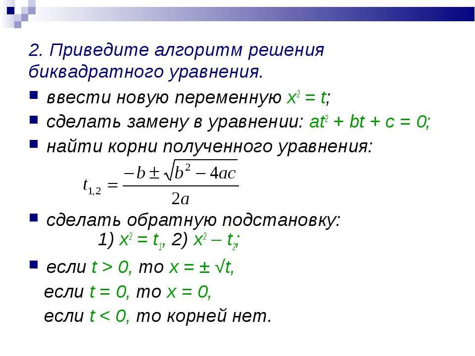 2. Приведите алгоритм решения биквадратного уравнения. ввести новую переменну...