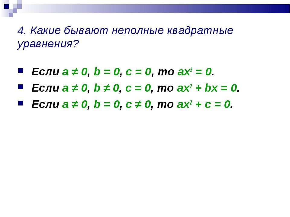 4. Какие бывают неполные квадратные уравнения? Если а ≠ 0, b = 0, с = 0, то а...