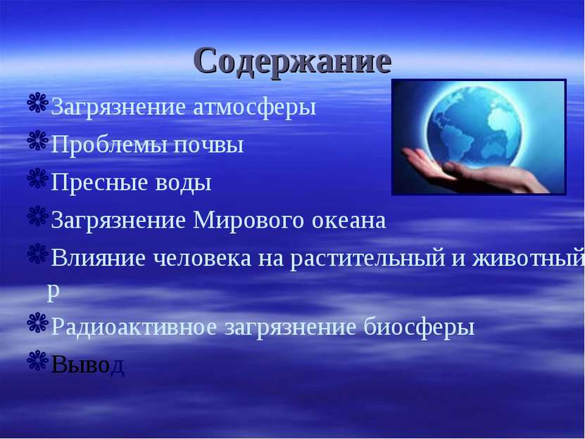 Содержание Загрязнение атмосферы Проблемы почвы Пресные воды Загрязнение Миро...
