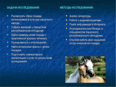 ЗАДАЧИ ИССЛЕДОВАНИЯ: Рассмотреть образ лошади, используемый в культуре хакасс...
