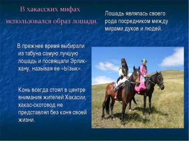 В хакасских мифах использовался образ лошади. В прежнее время выбирали из таб...