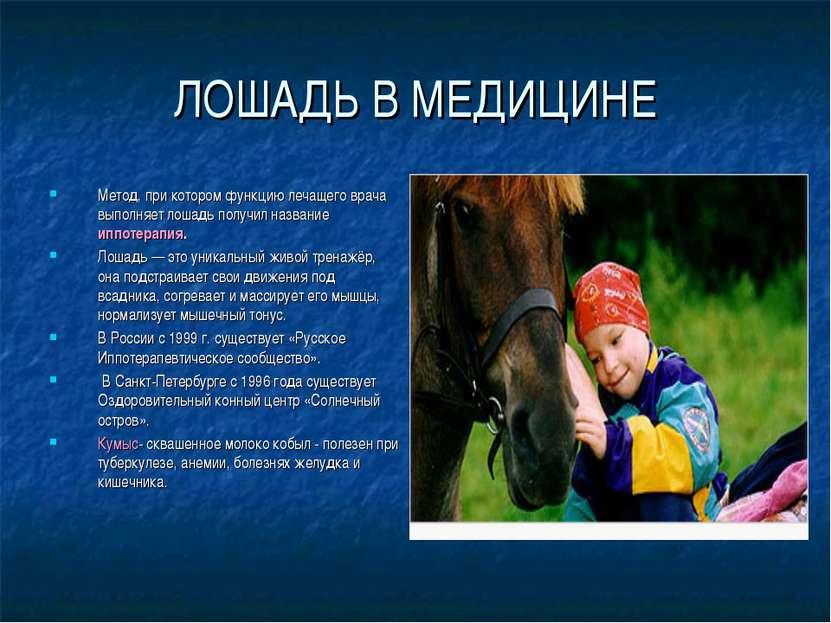 ЛОШАДЬ В МЕДИЦИНЕ Метод, при котором функцию лечащего врача выполняет лошадь ...