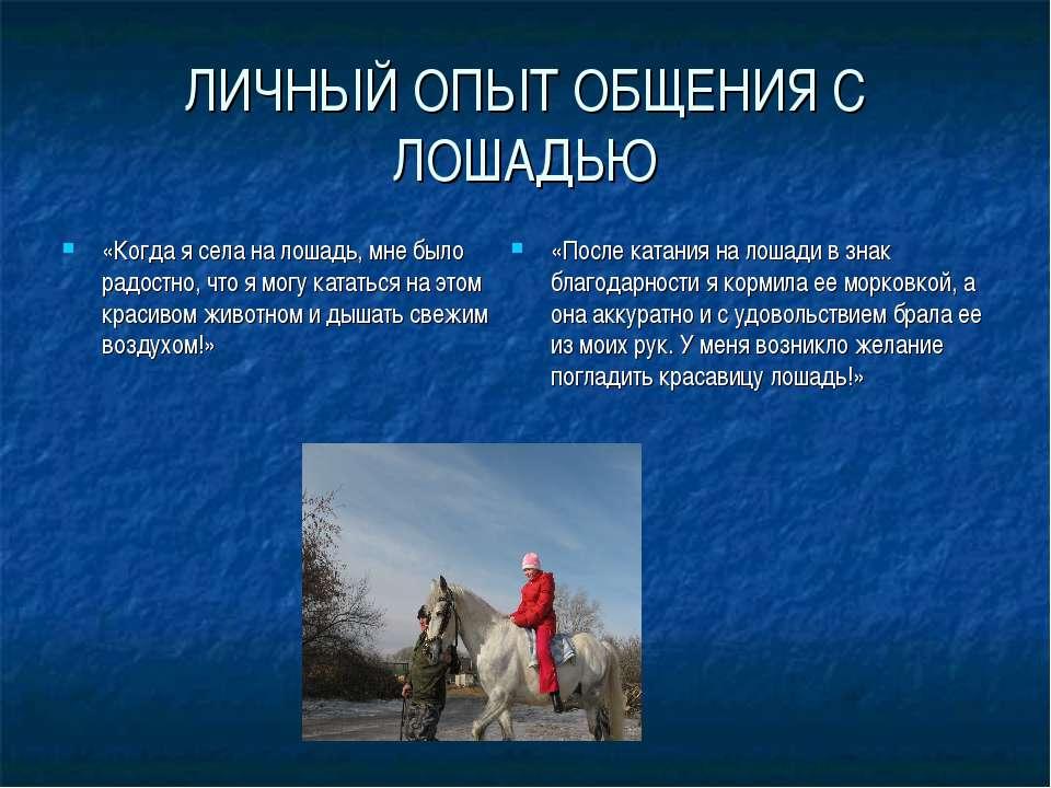 ЛИЧНЫЙ ОПЫТ ОБЩЕНИЯ С ЛОШАДЬЮ «Когда я села на лошадь, мне было радостно, что...