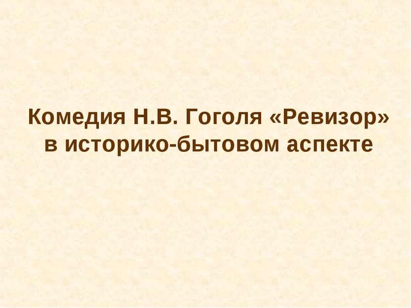 Комедия Н.В. Гоголя «Ревизор» в историко-бытовом аспекте