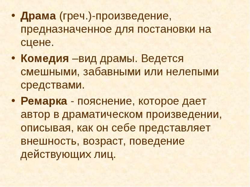 Драма (греч.)-произведение, предназначенное для постановки на сцене. Комедия ...