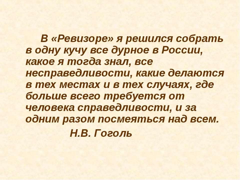 В «Ревизоре» я решился собрать в одну кучу все дурное в России, какое я тогда...