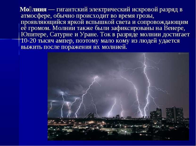 Мо лния— гигантский электрический искровой разряд в атмосфере, обычно происх...