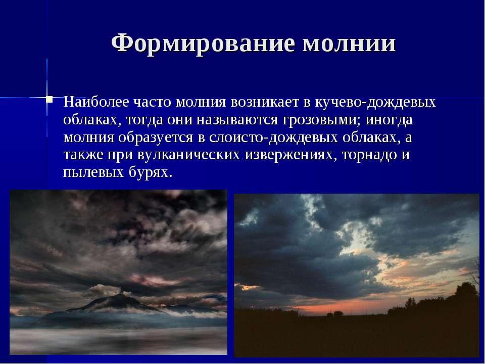 Формирование молнии Наиболее часто молния возникает в кучево-дождевых облаках...