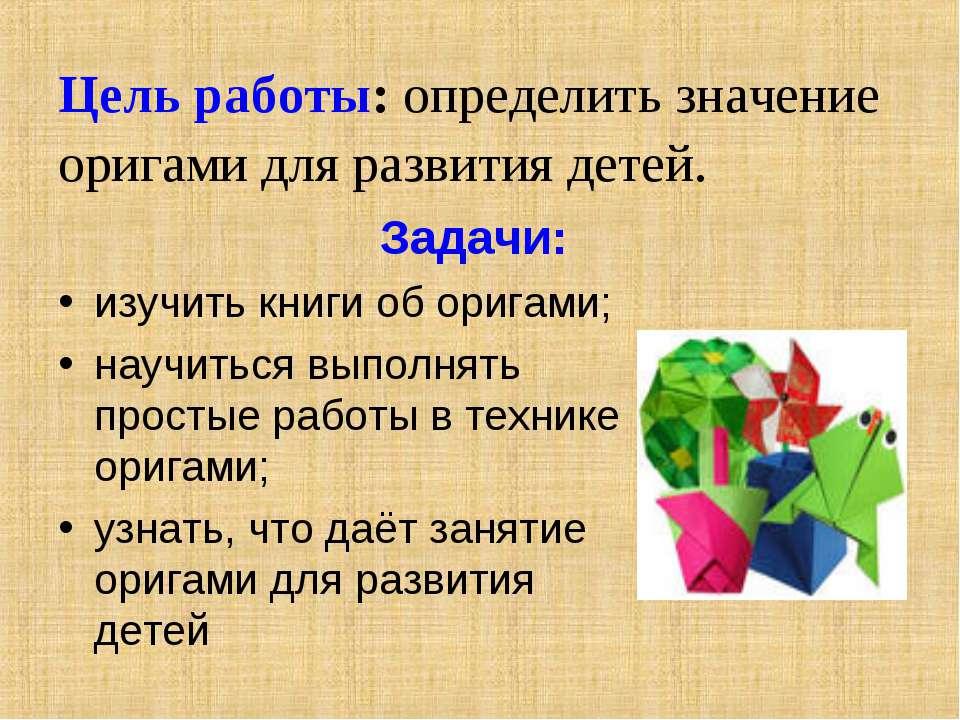 Цель работы: определить значение оригами для развития детей. Задачи: изучить ...