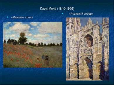 Клод Моне (1840-1926) «Маковое поле» «Руанский собор»