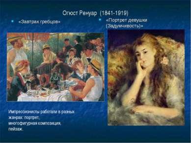 Огюст Ренуар (1841-1919) «Завтрак гребцов» «Портрет девушки (Задумчивость)» И...