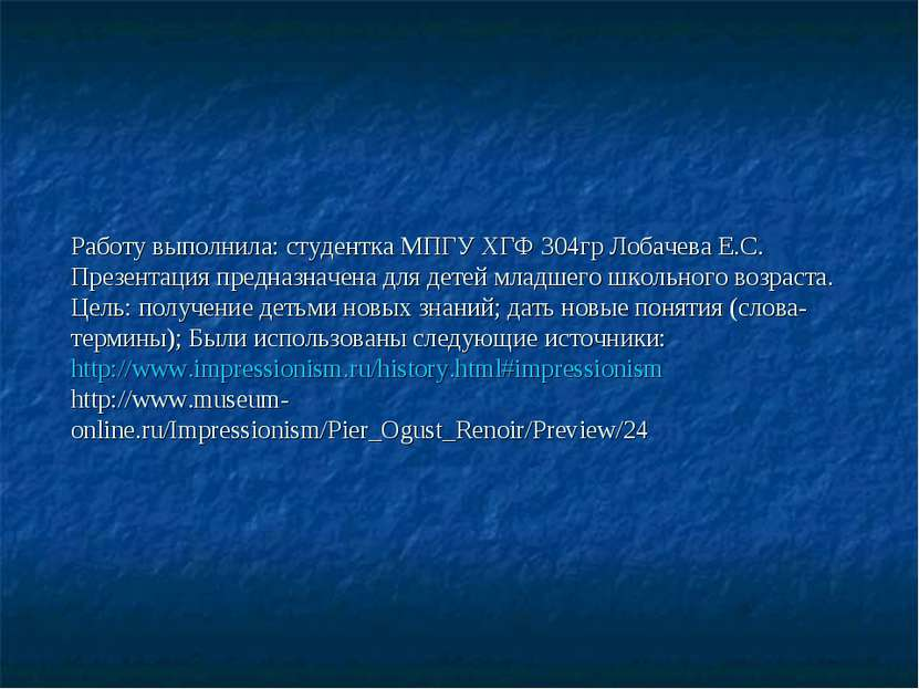 Работу выполнила: студентка МПГУ ХГФ 304гр Лобачева Е.С. Презентация предназн...