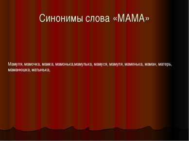 Синонимы слова «МАМА» Мамуля, мамочка, мамка, мамонька,мамулька, мамуся, маму...