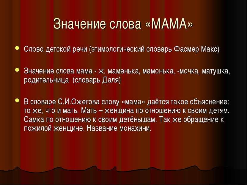 Значение слова «МАМА» Слово детской речи (этимологический словарь Фасмер Макс...