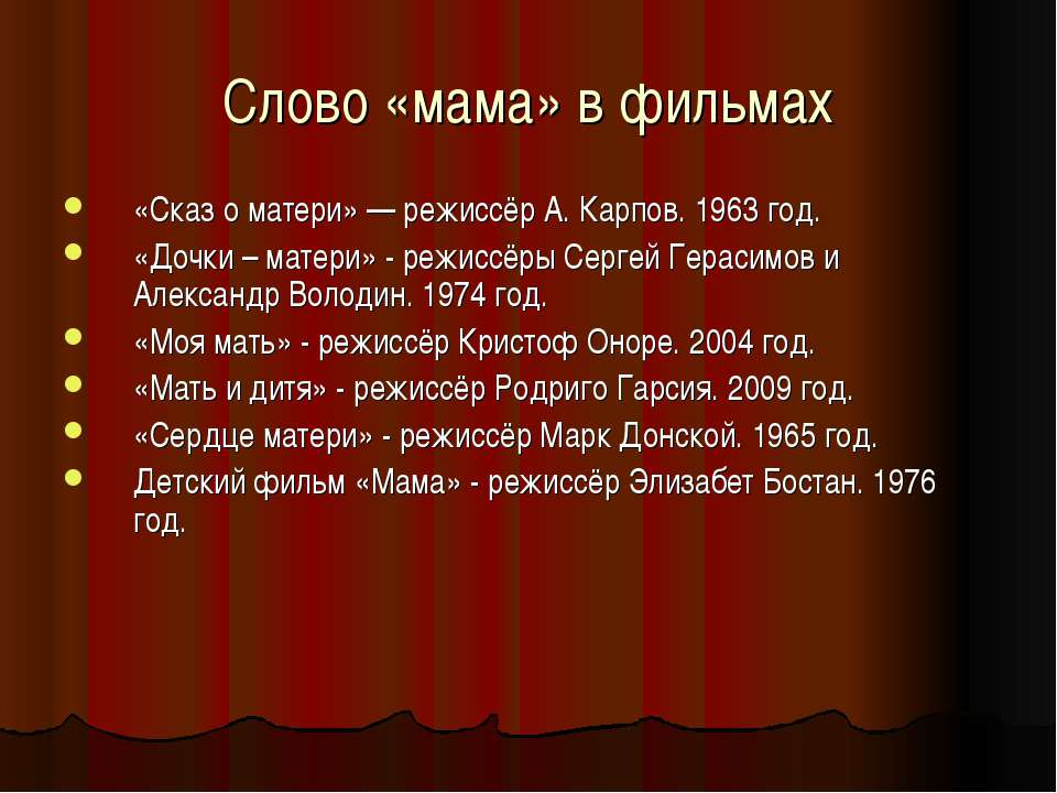 Слово «мама» в фильмах «Сказ о матери»— режиссёр А. Карпов. 1963 год. «Дочки...