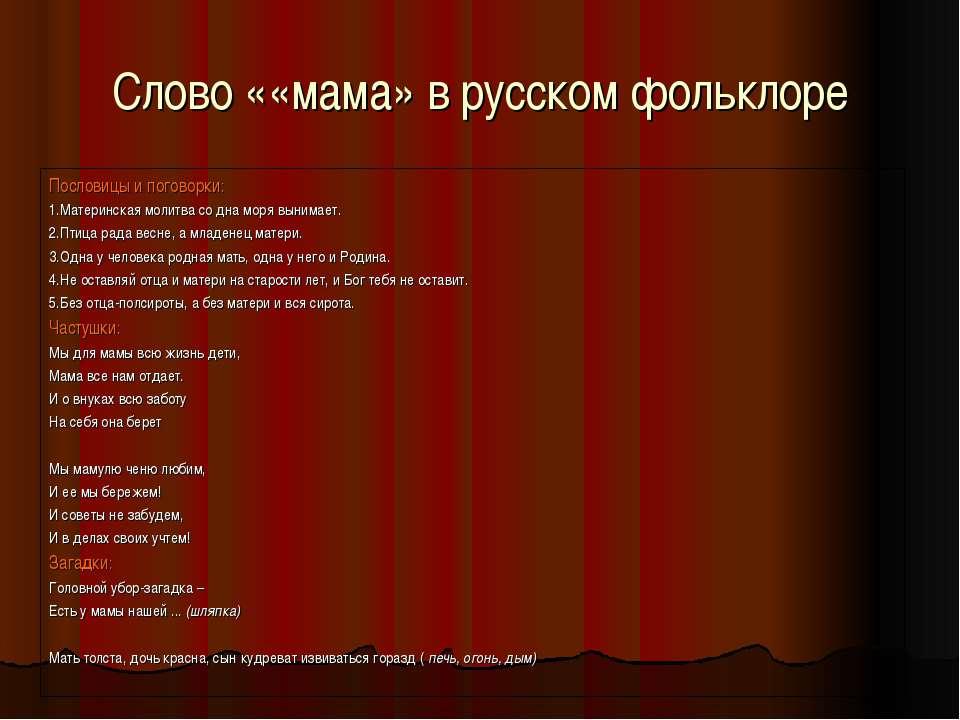 Слово ««мама» в русском фольклоре Пословицы и поговорки: 1.Материнская молитв...