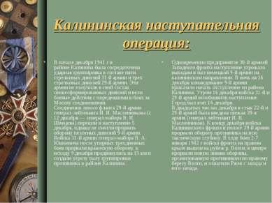 Калининская наступательная операция: В начале декабря 1941 г в районеКалинин...
