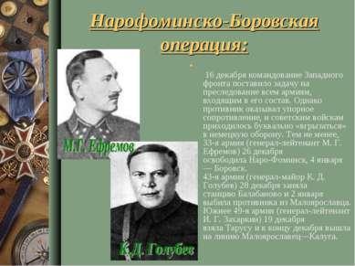 Нарофоминско-Боровская операция: 16 декабрякомандование Западного фронта пос...