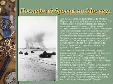 Последний бросок на Москву: Для возобновления наступления на Москву Вермахт р...