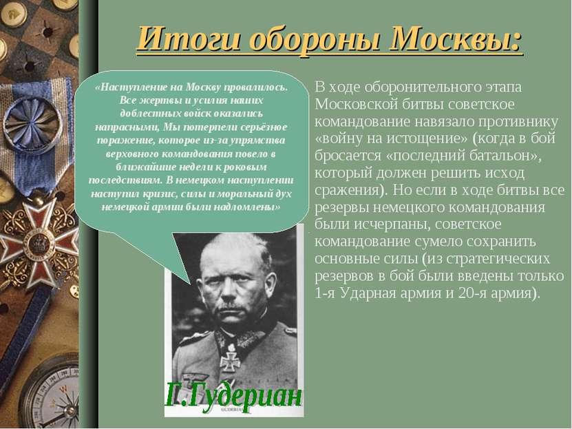 Итоги обороны Москвы: В ходе оборонительного этапа Московской битвы советское...