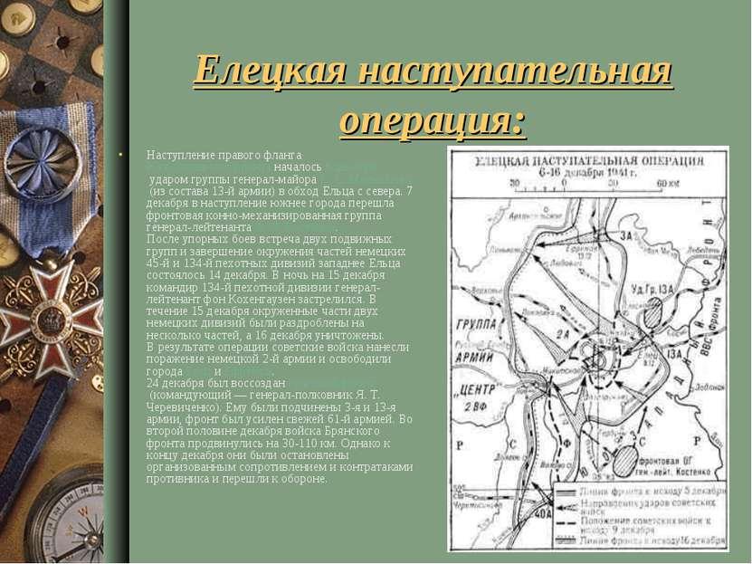 Елецкая наступательная операция: Наступление правого флангаЮго-Западного фро...