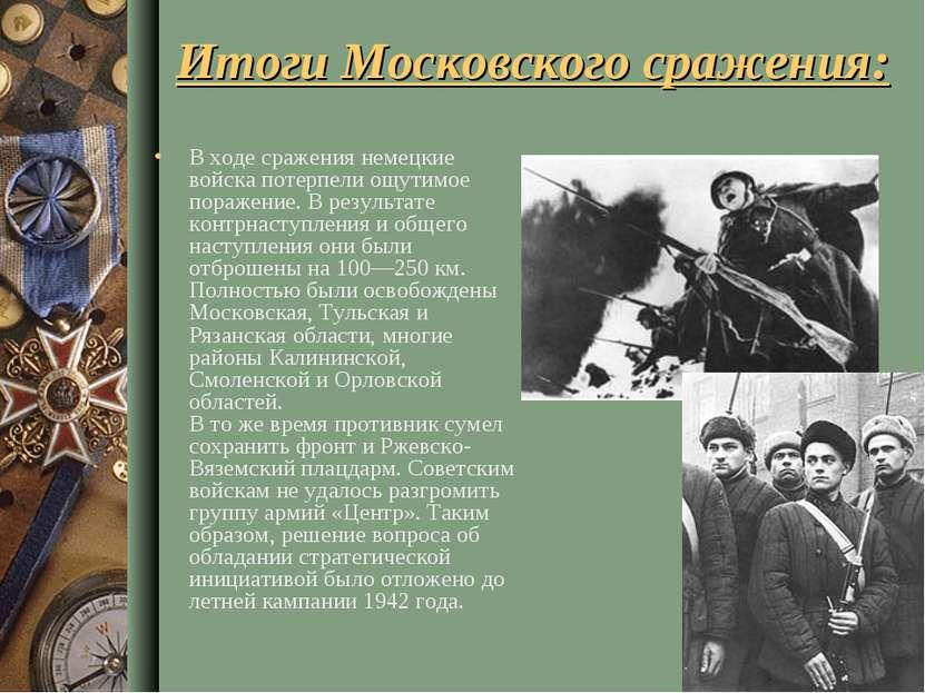 Итоги Московского сражения: В ходе сражения немецкие войска потерпели ощутимо...