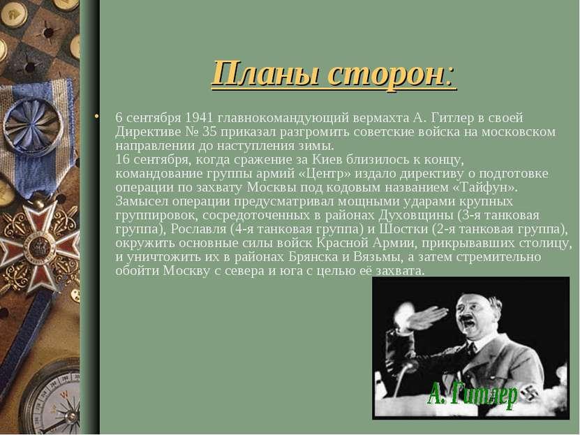 Планы сторон: 6 сентября1941 главнокомандующийвермахтаА. Гитлерв своей Ди...