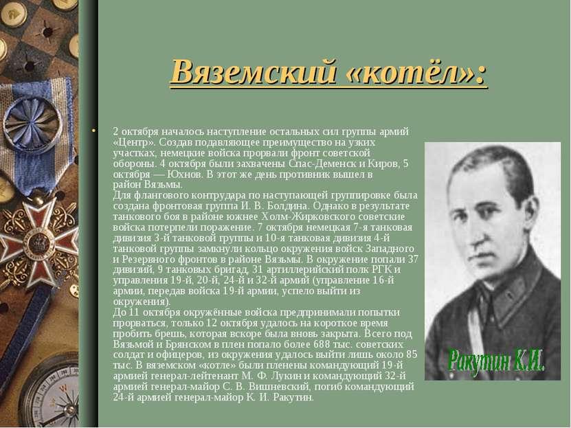 Вяземский «котёл»: 2 октября началось наступление остальных сил группы армий ...