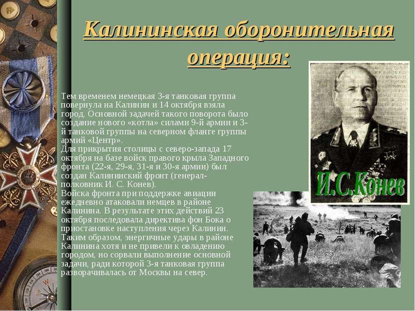 Калининская оборонительная операция: Тем временем немецкая 3-я танковая групп...