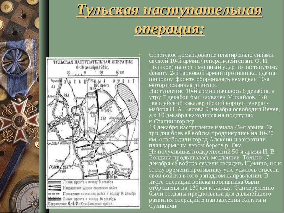 Тульская наступательная операция: Советское командование планировало силами с...