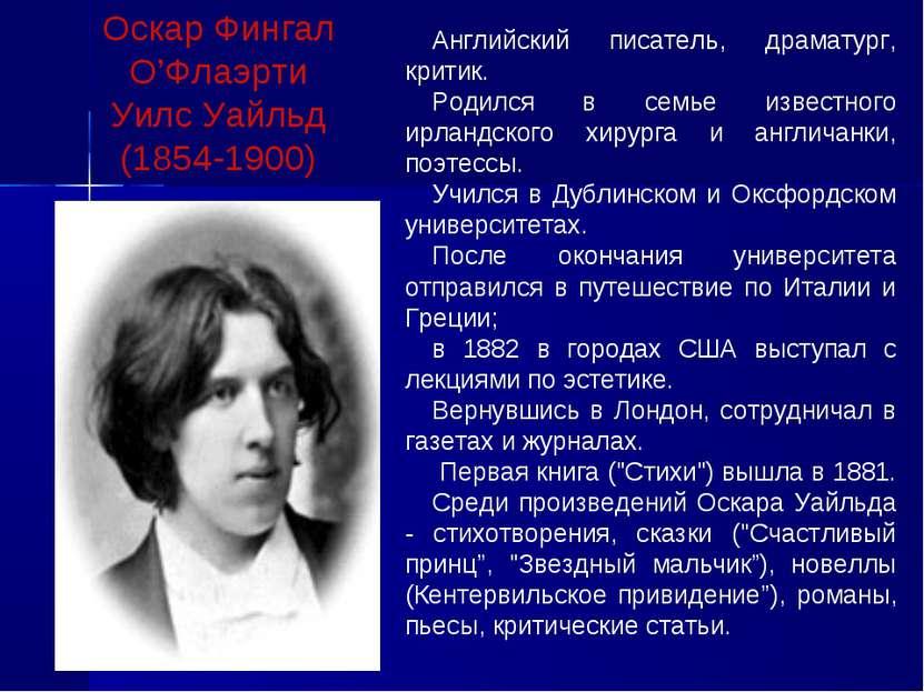 Английский писатель, драматург, критик. Родился в семье известного ирландског...
