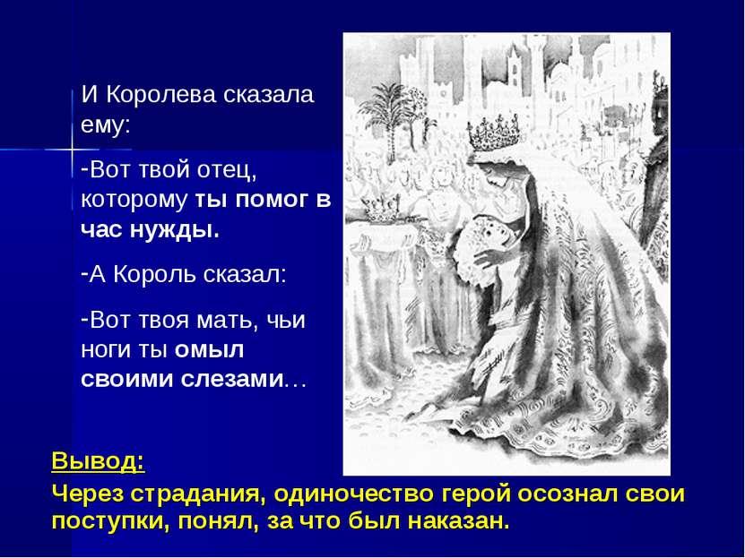 И Королева сказала ему: Вот твой отец, которому ты помог в час нужды. А Корол...