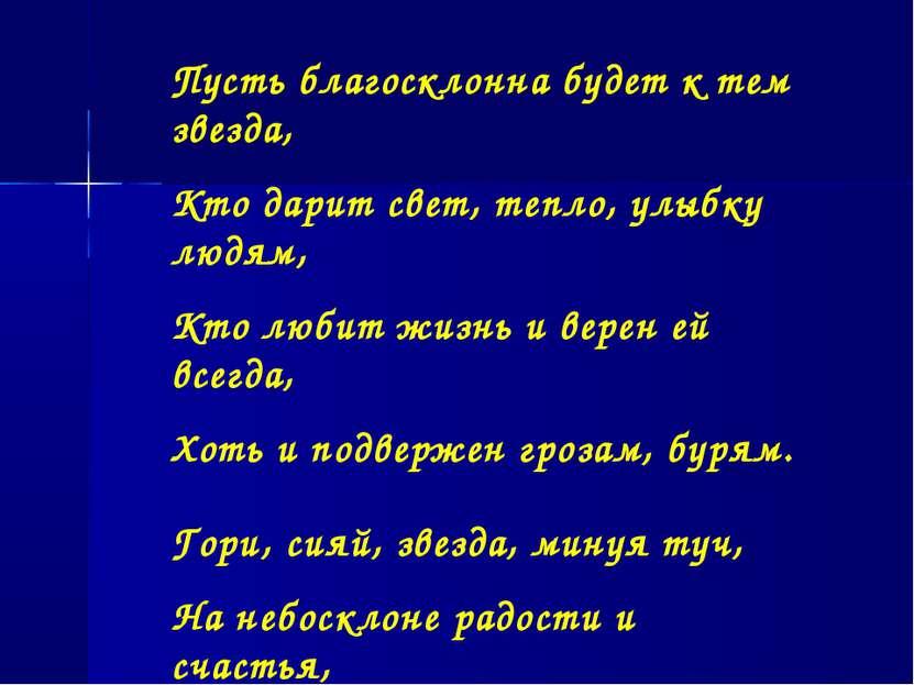 Пусть благосклонна будет к тем звезда, Кто дарит свет, тепло, улыбку людям, К...