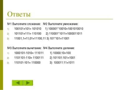 Ответы №1 Выполните сложение: №2 Выполните умножение: 100101+101= 101010 1) 1...