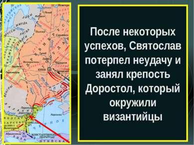 После некоторых успехов, Святослав потерпел неудачу и занял крепость Доростол...